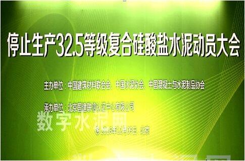 水泥行业呼吁停止生产32.5等级复合硅酸盐水泥