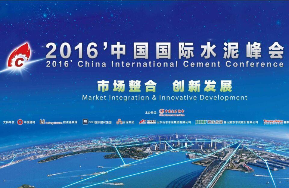 2016'中国国际水泥峰会在北京隆重召开