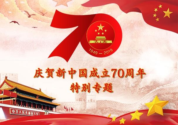 壯麗七十載,奮進新時代——中國水泥七十年鑄就輝煌