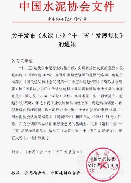 """水泥工业""""十三五""""发展规划(全文)"""