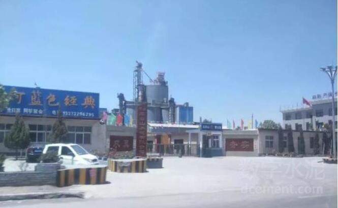 河北武安市石台山水泥厂刚开工又排污图片