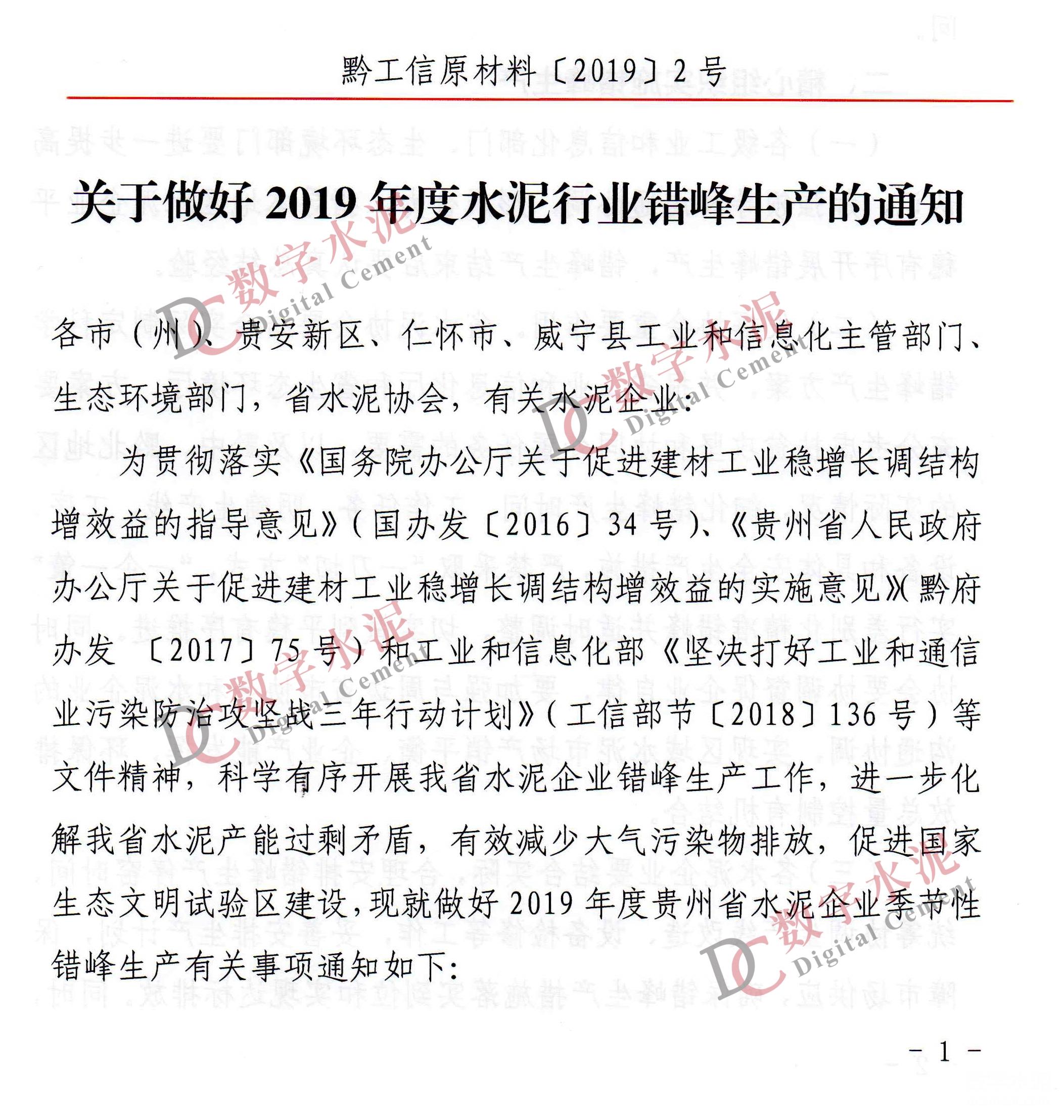 差别化错峰,2019年贵州省水泥停窑60~120天